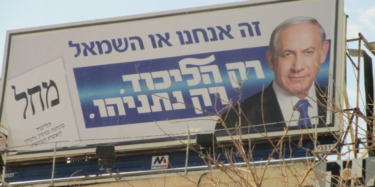 Billboard promoting Likud and Benjamin Netanyahu for the Israeli legislative election, 2015 © Avi1111 dr. avishai teicher | Wikimedia Commons